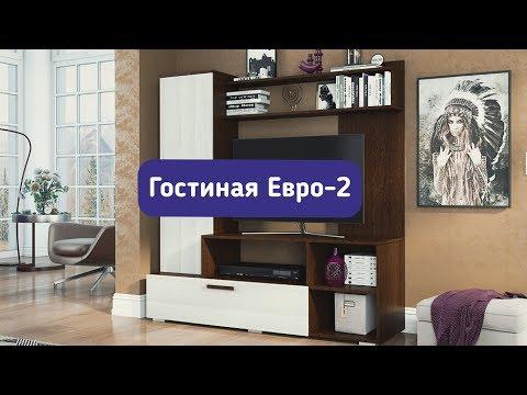 Гостиная «Евро-2»
