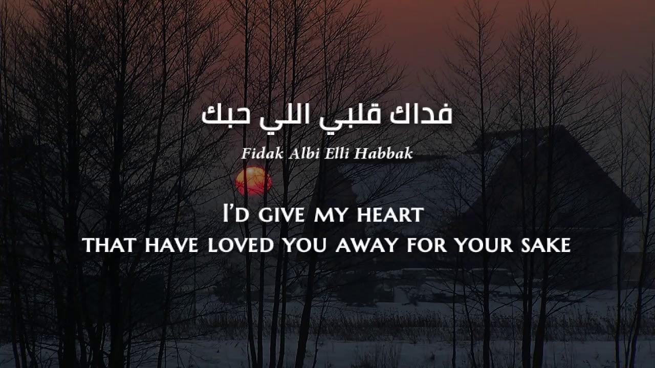 mayada el hanawi kan yama kan mp3