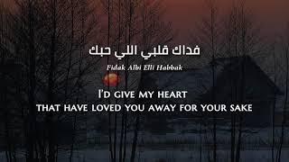 Mayada El Hennawy - Kan Ya Ma Kan (Egyptian Arabic) Lyrics - ميادة الحناوي -كان يا ما كان