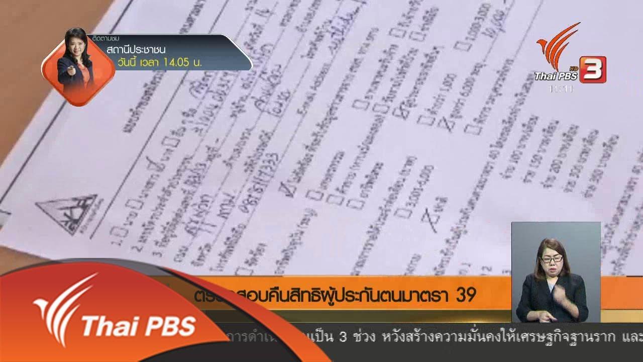 ตรวจสอบคืนสิทธิผู้ประกันตนมาตรา 39 (2 พ.ค. 61)