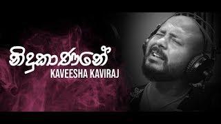 Nidukanane (නිදුකාණනේ ) - Kaveesha Kaviraj   Official Audio 2019