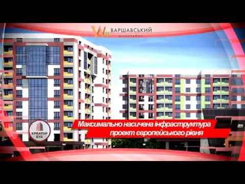 Новобудови Тернопіль - Варшавський мікрорайон