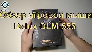 Мышь Delux DLM-555. Игровая мышь за 13$. Реально?!?