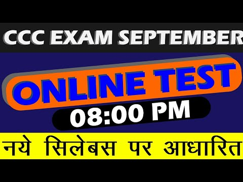 Download 20 Most Important Question For CCC Exam | CCC Exam Preparation in Hindi | CCC EXAM September 2019