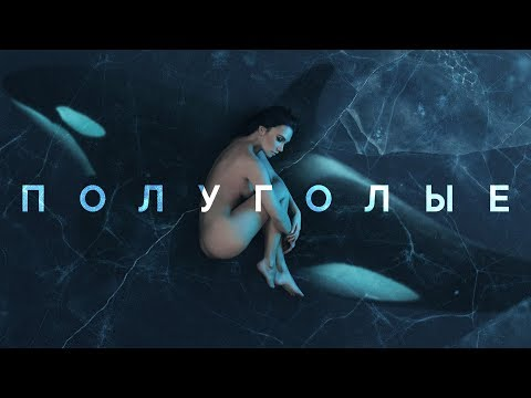 "MOLLY - Полуголые (Альбом ""Косатка в небе"", 2019) thumbnail"