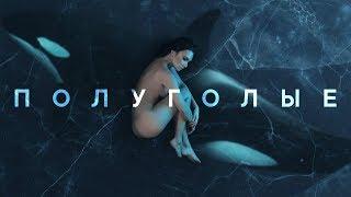"""MOLLY - Полуголые (Альбом """"Косатка в небе"""", 2019)"""