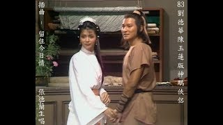 Download Mp3 83劉德華陳玉蓮版神鵰俠侶插曲 - 留住今日情 Return Of The Condor Heroes 1983  Andy Lau & Idy Cha