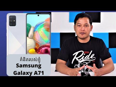 samsung-galaxy-a71-គំនិតរបស់ខ្ញុំ