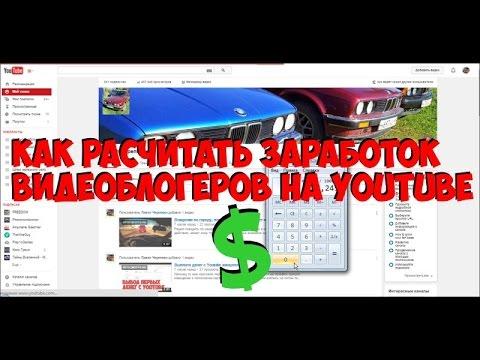 Как подсчитать заработок любого блогера на youtube от монетизации