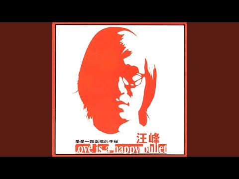 Zui Hou Yi Ci Wo Jian Dao Ni