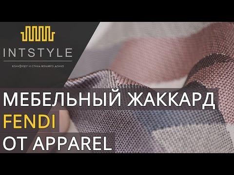 Мебельная ткань Fendi (Фенди) от Apparel (Аппарель) жаккард