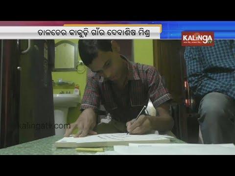 Wonder boy Debasish Mishra from Kakudi, Talcher   Kalinga TV