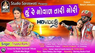 HU RE GOVAL TARI GORI | હું રે ગોવાળ તારી ગોરી | TRUSHA RAMI | Gujarati New Song 2018 | HD VIDEO