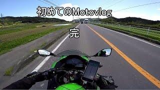 【Motovlog#2】Ninja250 はじめてのモトブログ#2 県道36号