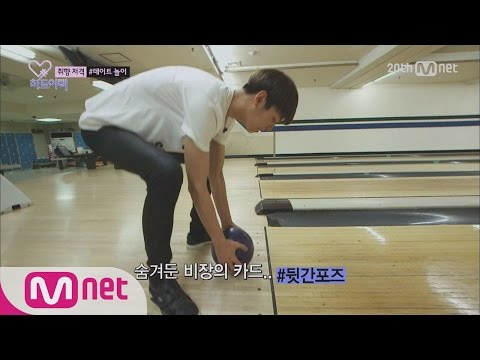 Watch Tify and Cheolwoo's Fierce Competition During the Bowling DateHeart_a_tagep.03 하트어택3화