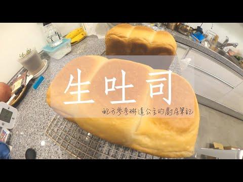 日本生吐司
