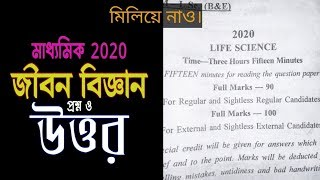 Madhyamik 2020 life science question and answer solved