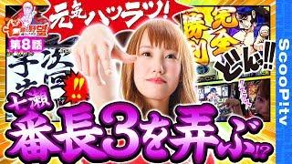 七瀬の野望~戒めのスロ活~ vol.8