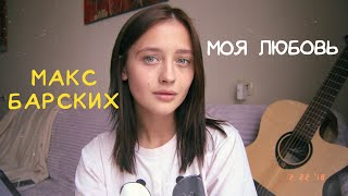 Макс Барских - Моя любовь (cover by Valery. Y./Лера Яскевич) #альфакастингсмелее