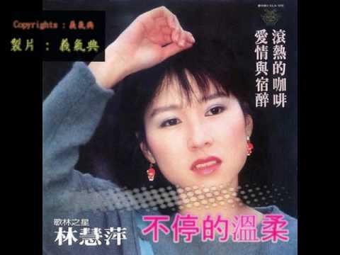 近代懷念(老)歌之原唱 - 林慧萍 - 不停的溫柔 - YouTube