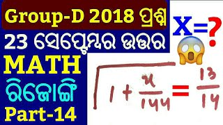 23 September Math & Reasoning 2018 Questions Odia !! P-14 !! Group D 2018 Odia Questions !!