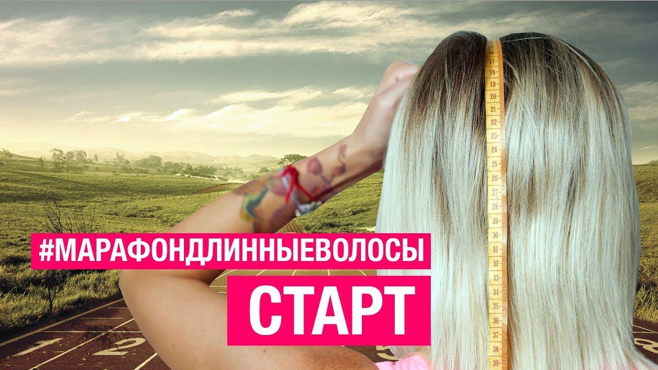 СТАРТ РОСТА ВОЛОС! Пошагово задание №1 #марафондлинныеволосы - как отрастить волосы