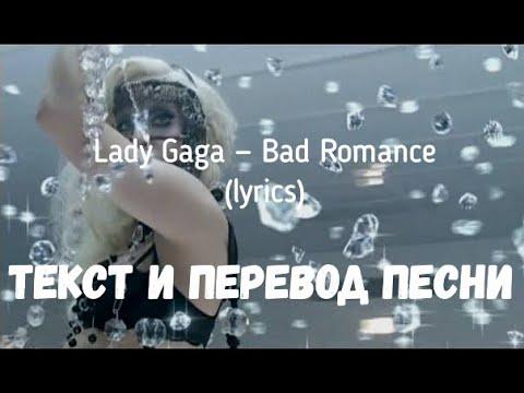 Lady Gaga - Bad Romance (lyrics текст и перевод песни)