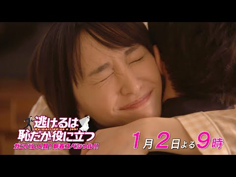 『逃げるは恥だが役に立つ ガンバレ人類! 新春スペシャル!!』1/2(土)よる9時放送!!【TBS】