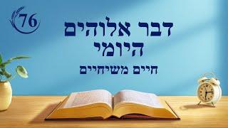 """דבר אלוהים היומי - """"כשתראו את גופו הרוחני של ישוע, אלוהים יברא מחדש את השמיים והארץ"""" - מובאה 76"""