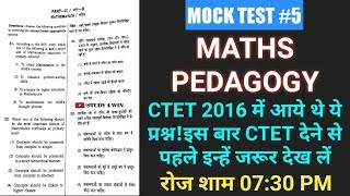 CTET PREVIOUS YEAR QUESTION PAPER|गणित शिक्षा शास्त्र|MATHS PEDAGOGY| by Study 4 win