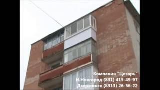 Отделка балкона под ключ в Нижнем Новгороде.mp4(, 2012-12-03T11:59:32.000Z)