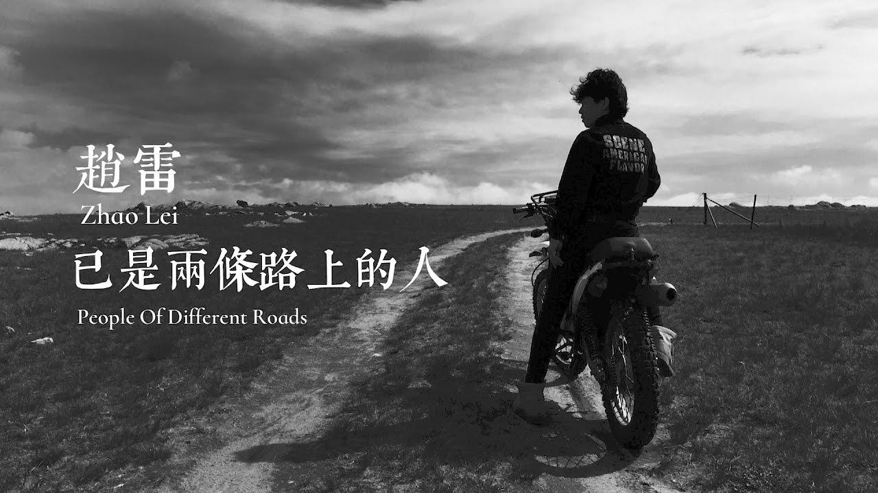 【HD】趙雷 - 已是兩條路上的人 [經典][歌詞字幕][完整高清音質] Zhao Lei - People Of Different Roads