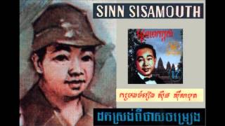 Sinn Sisamouth Hits Collections No.17