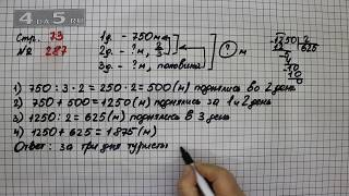 видео ГДЗ решебник по математике 4 класс