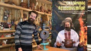 🍯 Образовательные программы в Гончарной мастерской Видео отзыв Эльвира Болгова Волшебство керамики