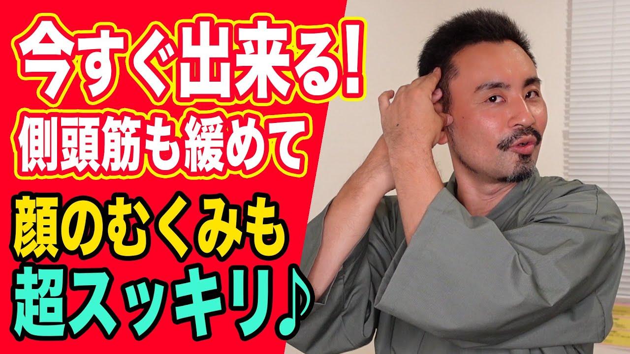 【顎関節症・偏頭痛・顔むくみ】楽々「側頭筋」90秒セルフ整体