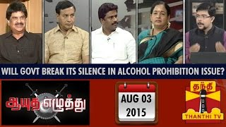 Ayutha Ezhuthu spl show 03-08-2015 Will Govt Break its Silence in Alcohol Prohibition Issue..? 3/8/15 full video Thanthi tv shows online