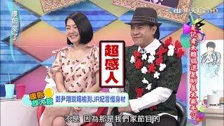 2015.06.26康熙來了 是記者太難搞還是明星太龜毛?! thumbnail