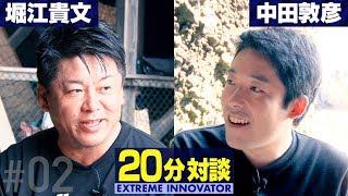 【対談】堀江貴文 × 中田敦彦(後編)〜エクストリームイノベーター#02〜