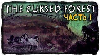 пРОКЛЯТЫЙ ЛЕС ВЕРНУЛСЯ!  The Cursed Forest Прохождение #1