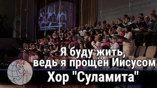 """Хор """"Суламита"""" - песня """"Я буду жить, ведь я прощён Иисусом"""" Церковь Суламита"""