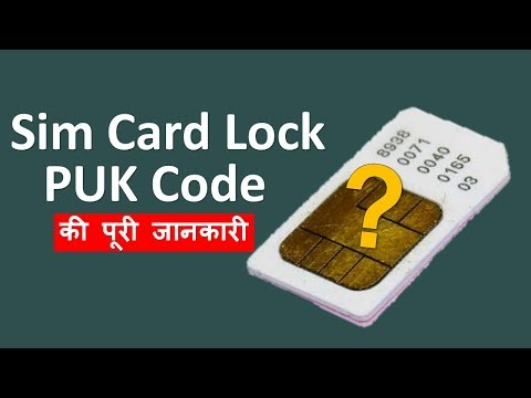 What is Mobile Sim Card Lock ? Get PUK Code & Default Pin ? SimCard Blocked Permanently Solution !!