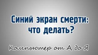 Синий экран смерти: что делать?(Освойте компьютер всего за 21 день! Узнайте подробнее тут - http://tvoy-komputer.ru/?r4038 Автор видеоурока: Людмила Семен..., 2012-12-12T06:32:35.000Z)