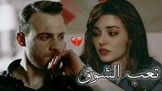 تعب الشوق 💔   جوزيف عطية // ايدا و ساركان    eda ve serkan // انت اطرق بابي    sen çal kapimi