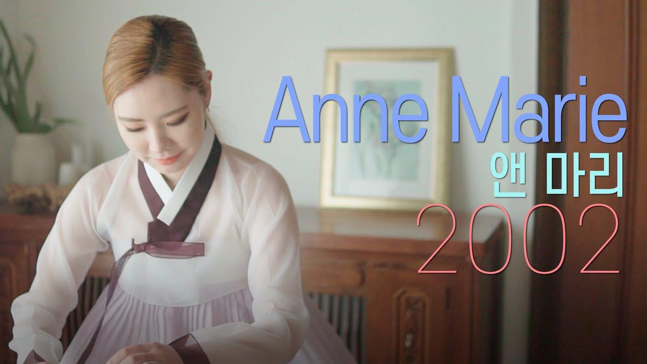 🎉가야금커버 앤 마리Anne Marie -2002 가야금으로 들어보는 팝송 [Covered by 가야금피어나 Bloom.G]