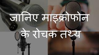 जानिए माइक्रोफोन के रोचक तथ्य | Interesting Facts about Microphones | Chotu Nai
