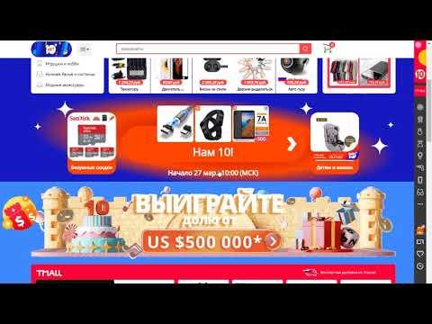 """Подготовительная часть распродажи """"10 лет"""" на Aliexpress началась. Про доступные купоны и игры."""