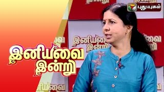 Iniyavai Indru spl show 26-08-2015 Women's Equality Day full hd youtube video 26.8.15 | Puthuyugam Tv shows 26th August 2015