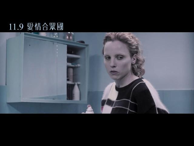 《愛情合眾國》中文正式預告|11.9 愛比死更冷