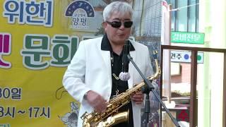 박인수  색소폰 연주 용문천년시장 골목상권활성화 문화공…